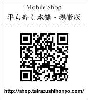 Mobile Site 平ら寿し本舗・携帯版 http://shop.tairazushihonpo.com/